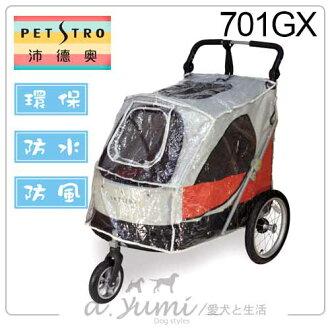 《沛德奧Petstro》推車專用防雨罩701GX-天際系列2代