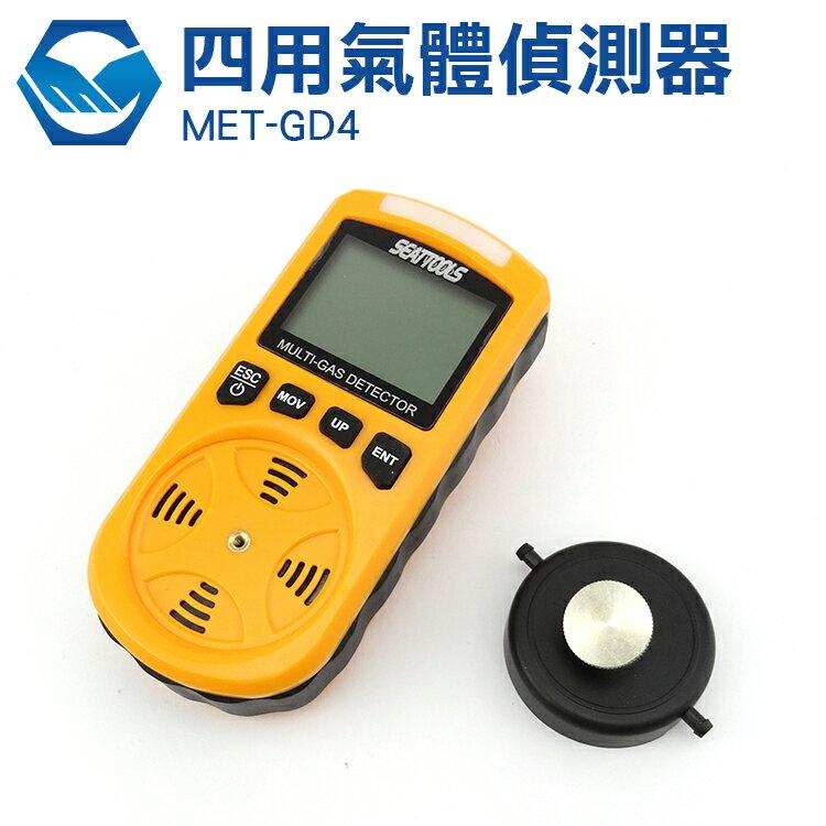 工仔人 四用氣體偵測器 中油 台塑認可 含 校驗證明 GD4