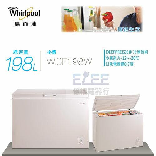 【億禮3C家電館】Whirlpool惠而浦WCF198W(198L)臥式