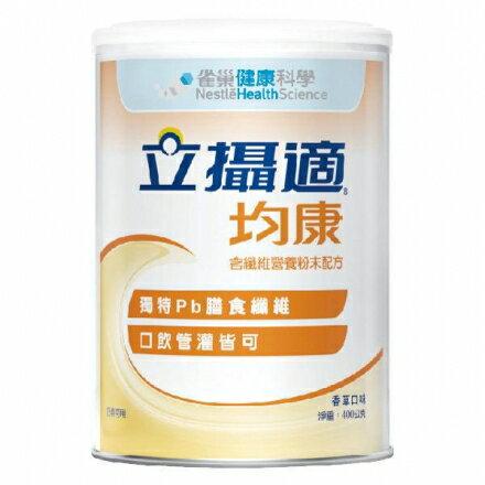 雀巢立攝適 均康含纖維粉狀 400g/瓶★愛康介護★