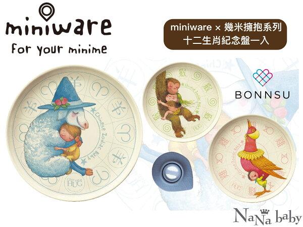 NANABABY:【舊金山設計品牌Miniware×幾米擁抱系列】-十二生肖紀念盤一入