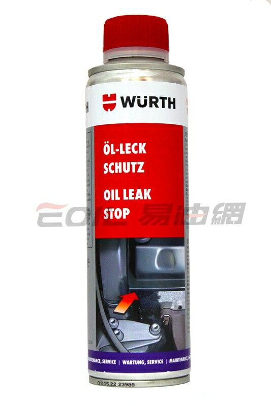 WURTH OIL LEAK STOP 機油止漏劑 5861 311 150