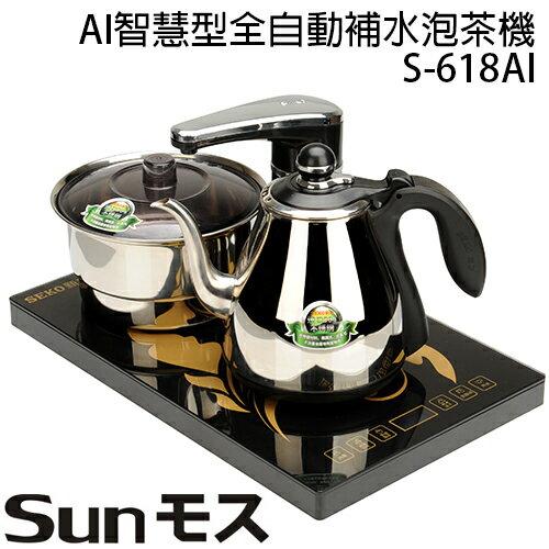 日式茶藝時尚師 S-618AI AI智慧型全自動 補水 泡茶機 含消毒鍋