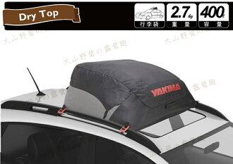 【露營趣】安坑特價 YAKIMA DRYTOP 軟式行李袋 行李包 車頂箱 行李箱 太空包 置物包