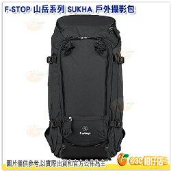 F-STOP Sukha ⼭岳系列 雙肩後背相機包 公司貨 AFSP003K 黑 戶外攝影包 電腦包 登山包 防水後背包