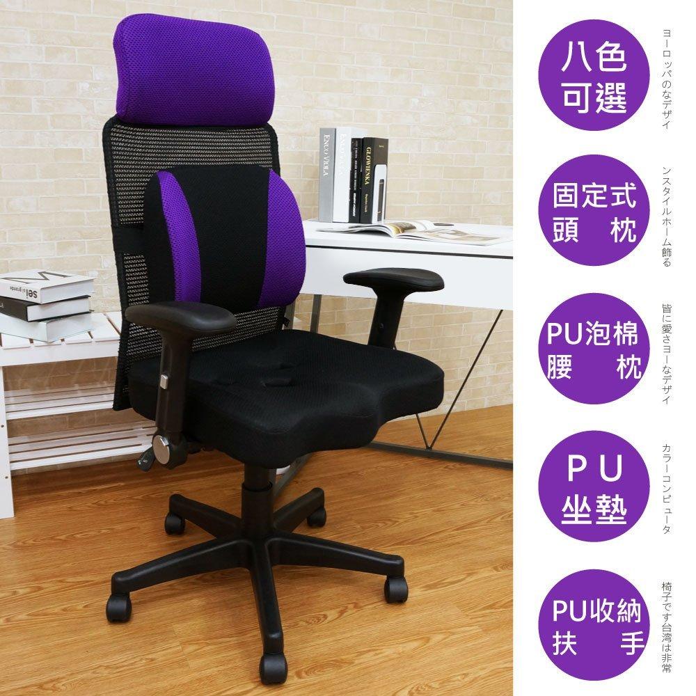 【石川家居】亞聖-103 電腦椅 辦公椅 收納椅【EV-03D】弗羅拉增高舒適頭枕升級PU坐墊電腦椅(八色)