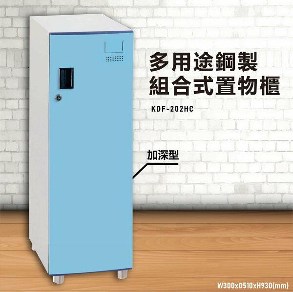 『TW品質保證』KDF-202HC【大富】多用途鋼製組合式置物櫃衣櫃鞋櫃置物櫃零件存放分類任意組合櫃子