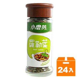 小磨坊 羅勒葉 8g (24瓶入)/箱