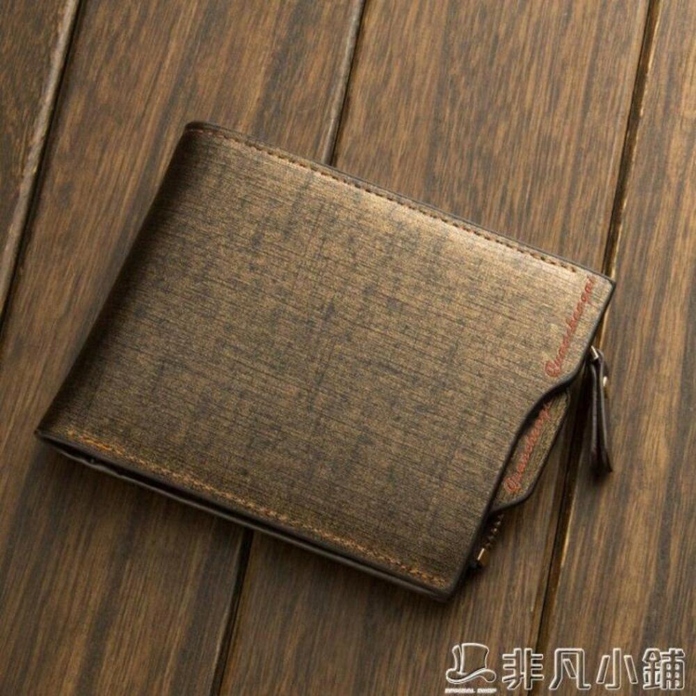 錢包 錢包男士短款青年學生錢夾豎款卡包拉鍊駕駛證零錢包男橫款皮夾潮    非凡小鋪