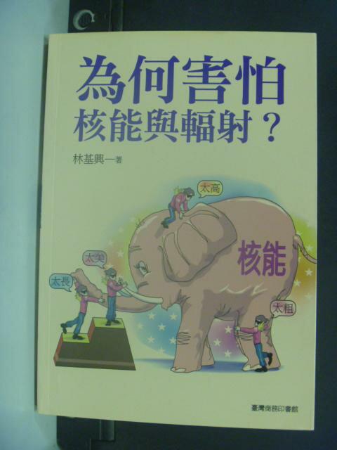 【書寶二手書T4/科學_HHO】為何害怕核能與輻射?_林基興