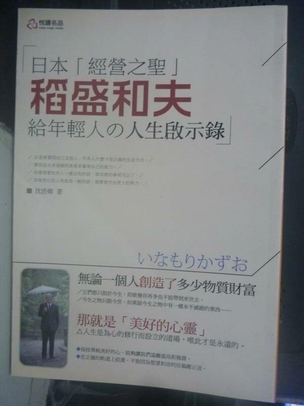 【書寶二手書T9/勵志_LJV】稻盛和夫寫給年輕人的人生啟示錄_沈浩卿