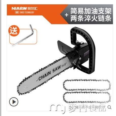 【618購物狂歡節】電鋸奈爾匯角磨機改裝電鍊鋸電動多功能家用伐木鋸木電鋸切割磨光
