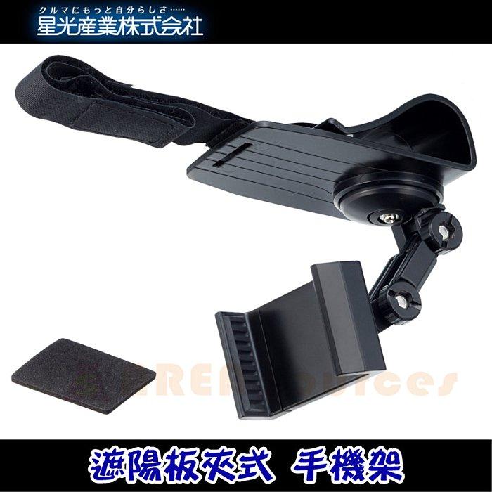 ~禾宜 ~車用 手機架 Seiko sangyo EC~155 遮陽板 夾式 手機車架