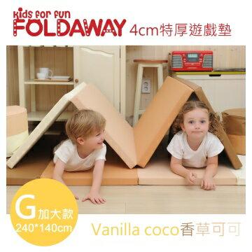 韓國 【FoldaWay】4cm特厚遊戲地墊(G)(加大款)(240x140x4cm)(5色) 1