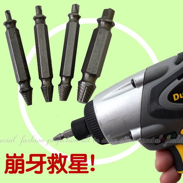 螺絲取出器 崩牙救星 滑牙神器 螺絲 退牙器 電鑽起子機用【DE340】◎123便利屋◎