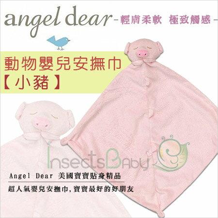 +蟲寶寶+【美國Angel Dear 】超萌療育動物造型安撫巾 -小豬 /輕膚柔軟 極致觸感《現+預》