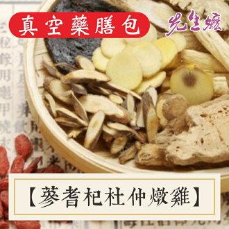 【蔘耆杞杜仲燉雞 真空藥膳材料包】養生藥膳 秋冬進補