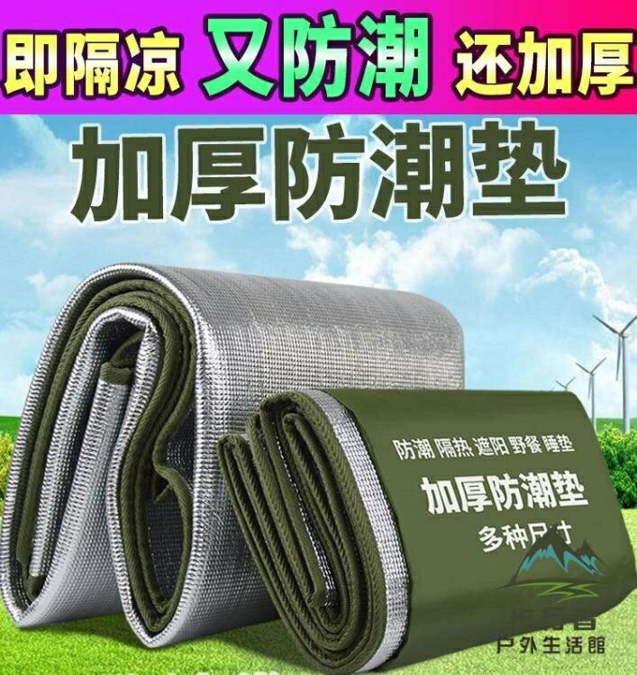 加厚2米防潮墊戶外便攜防水野餐墊家用帳篷鋁膜地墊