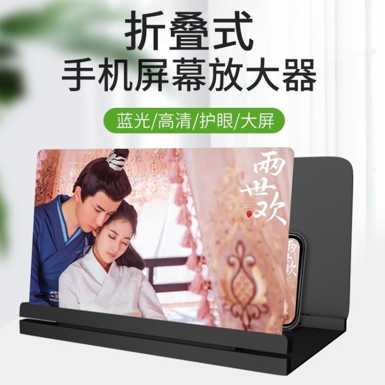 藍光6D超清手機屏幕放大器32寸效果放大鏡12寸大屏幕高清3D通用看電視電影支架座擴大顯示屏 凡卡時尚