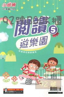 金安國小閱讀遊樂園5
