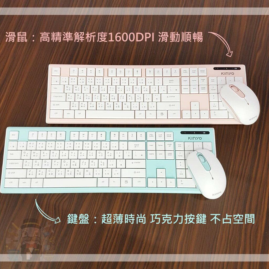 《大信百貨》KINYO GKB-883 2.4GHz無線鍵鼠組 無線鍵盤滑鼠 無線鍵盤 無線滑鼠 電腦配件 光學滑鼠