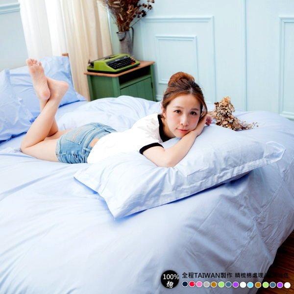 東億批發購物網:LUST素色簡約水藍bule【玩色專家】100%純棉、精梳棉床包歐式枕套被套組、MIT