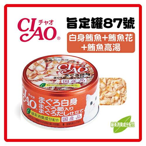 【日本直送】CIAO旨定罐87號-白身鮪魚+鮪魚花+鮪魚高湯 85g(A-87)-53元>可超取 (C002F24)