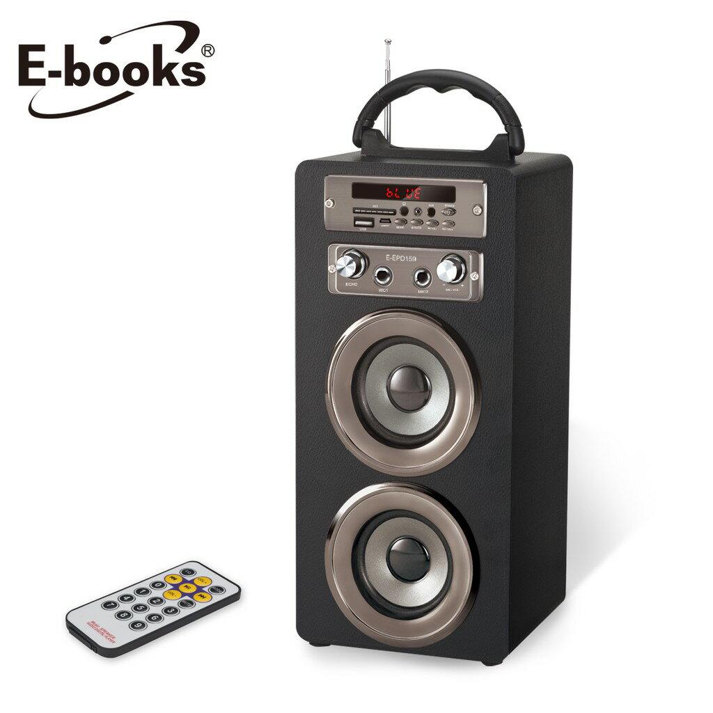 好康加 E-books D23 藍牙魔聲行動卡拉OK音箱(附遙控器) 行動卡拉OK 藍芽喇叭 藍芽音箱 藍芽音響