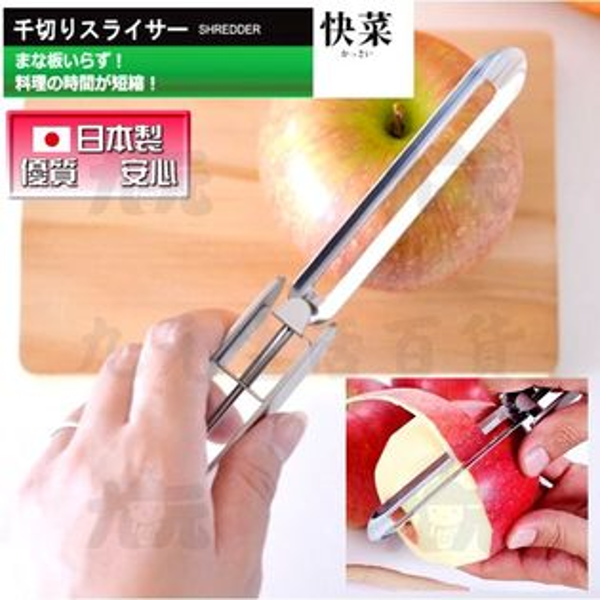 【九元生活百貨】日本製快菜蔬果削皮刀削皮器切片刀日本直送