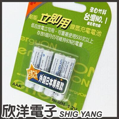 ~ 欣洋電子 ~ NEXCELL 耐能 AAA 鎳氫低自放4號充電電池^(立即用^) 80