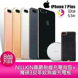 ★下單最高16倍點數送★   12期0利率 Apple iPhone 7 Plus 32GB 防水防塵IP67 5.5 吋智慧型手機【贈NILLKIN 尊爵無線充電皮革背殼*1+魔碟3皮革紋無線充電板*1】