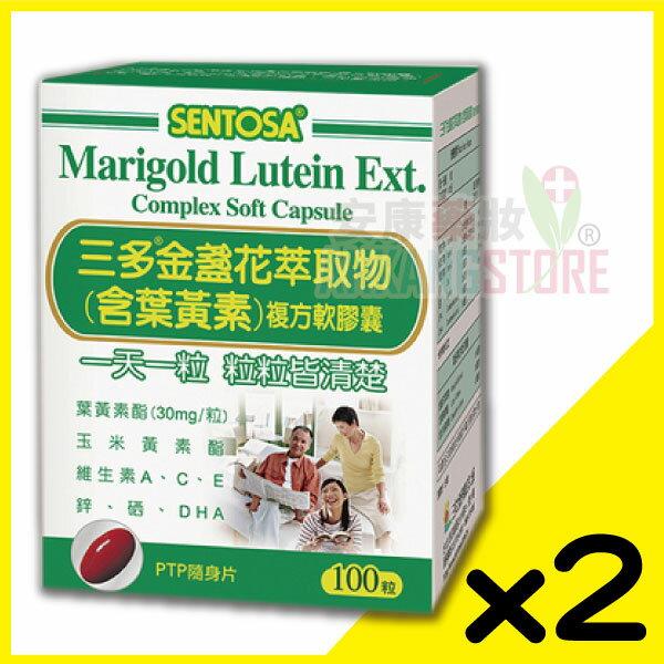 三多 金盞花萃取物含葉黃素複方軟膠囊 100粒/盒(二盒組)