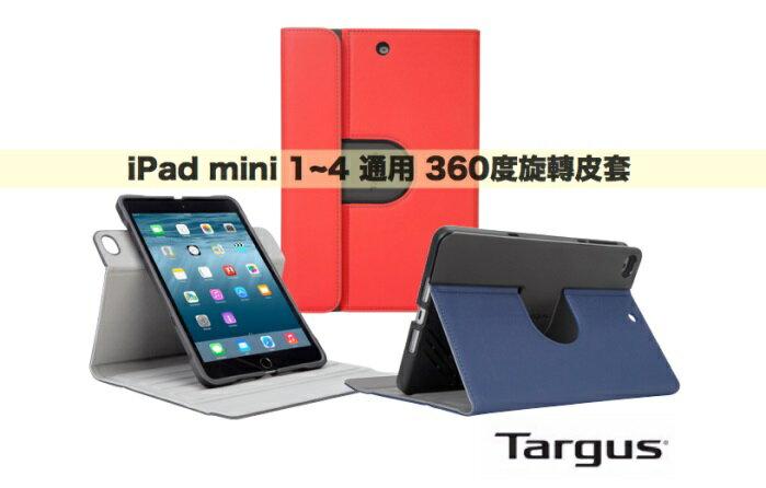 Targus VersaVu 適用於 iPad mini 1~4 經典 360度 旋轉 皮革 質感 軍規 保護殼