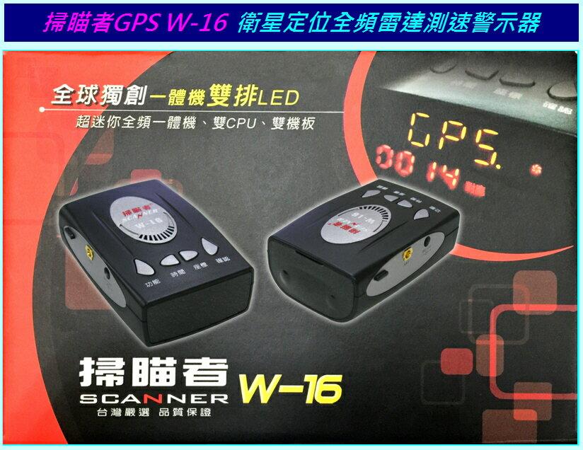 《育誠科技》『掃瞄者GPS-W16 』全頻測速器/內建導波管雷達/掃描者W-16/另售南極星GPS 777BT