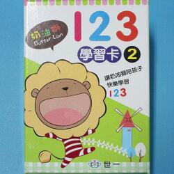奶油獅 123學習卡-2 世一C605202 雙語學習 教材教具圖卡/一盒36張入{定125}