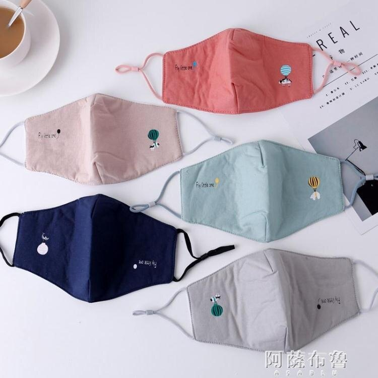 【百淘百樂】口罩 四季時尚韓版口罩男女遮陽防曬透氣款口罩可愛素色 熱銷~