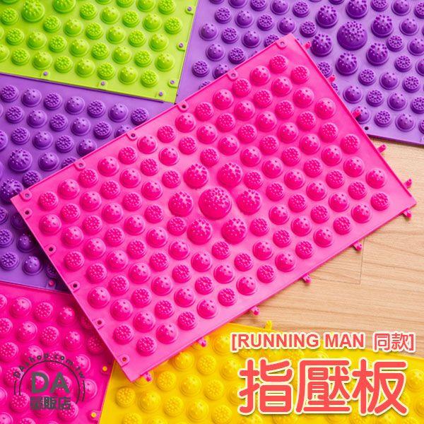 《居家用品任選四件9折》韓國 Running Man 指壓板 腳底按摩墊 趾壓板 顏色隨機(V50-1507)