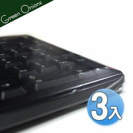 【Green Onions 鍵盤防塵套 / 保護膜(三入)】鍵盤DIY包膜 上班族的最愛 再也不怕鍵盤髒 羅技 / 無線 / 微軟 / 技嘉都可用【風雅小舖】 - 限時優惠好康折扣