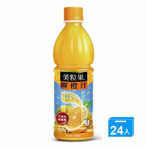 美粒果柳橙汁450ml~24瓶~愛買~