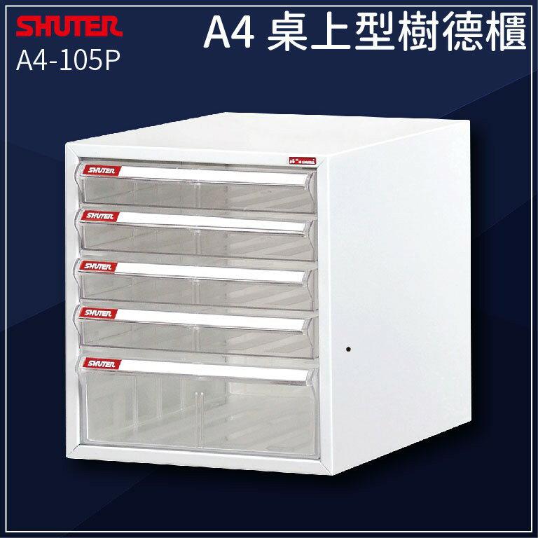 [樹德收納-OA櫃系列]A4-105P A4桌上型樹德櫃 櫃子/鐵櫃/文件櫃/收納櫃/資料櫃/儲存櫃/辦公櫃