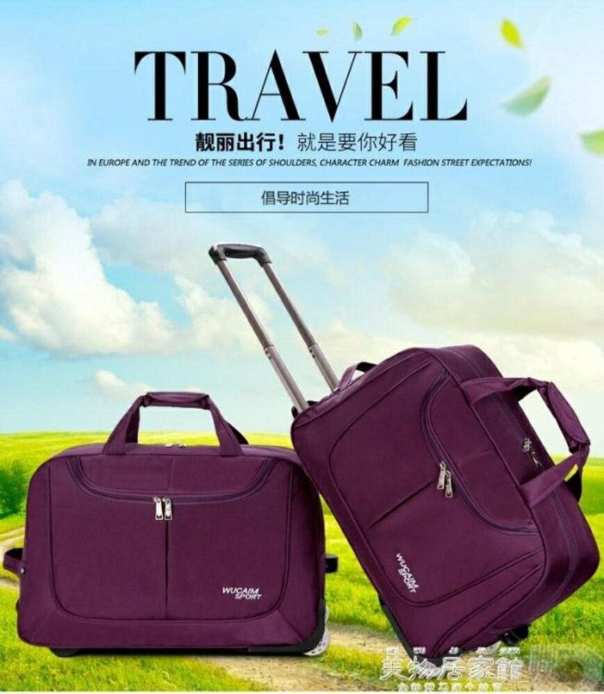拉桿旅行箱包女手提超大容量行李包旅游包帶輪子男出差包防水潮流 領券下定更優惠
