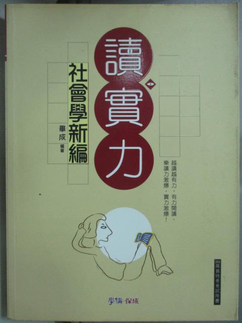 【書寶二手書T6/進修考試_YKJ】社會學新編:讀實力 高普特考考試用書
