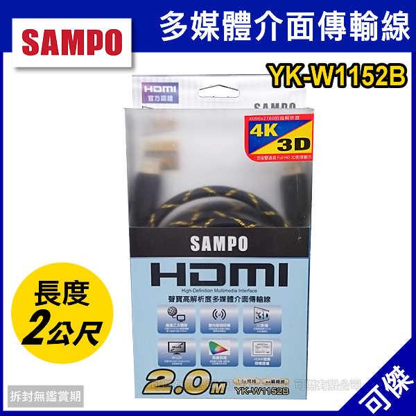 可傑 SAMPO 聲寶 HDMI高解析度多媒體介面傳輸線 YK-W1152B 堅固耐用 長度2m 1.4a規格 畫面細緻