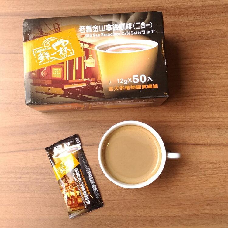 【鮮一杯】老舊金山拿鐵咖啡二合一(12g*50入) | 民視嫁妝惠如的店 7