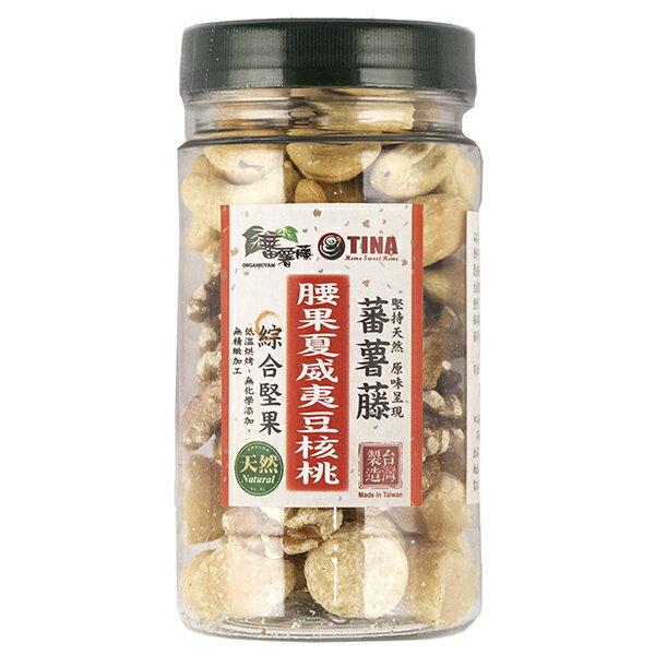 [蕃薯藤]綜合堅果-(腰果、夏威夷豆、核桃)