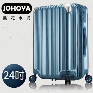 【JOHOYA禾雅】風花水月系列24吋ABSPC拉鍊行李箱-冰藍