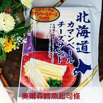 《加軒》日本奧爾森北海道鱈魚起司條