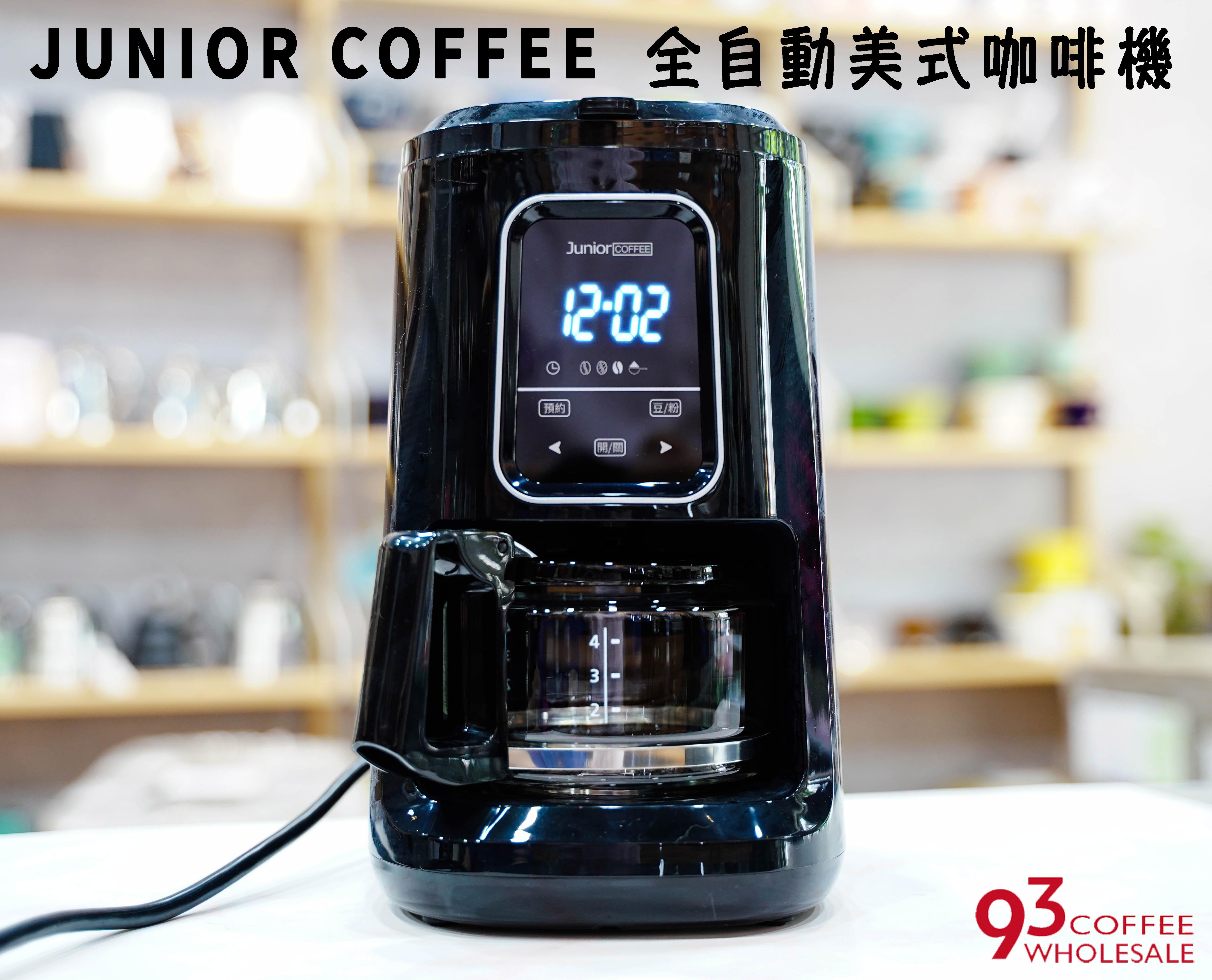 JUNIOR 全自動美式咖啡機 豆 / 粉兩用 可定時預約沖煮 贈咖啡豆 『93 coffee wholesale』 0