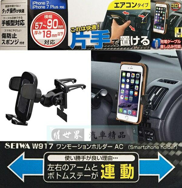 權世界@汽車用品 日本 SEIWA 冷氣出風口夾式 儀表板黏貼輔助 智慧型手機架(適用掀蓋式手機保護套) W917
