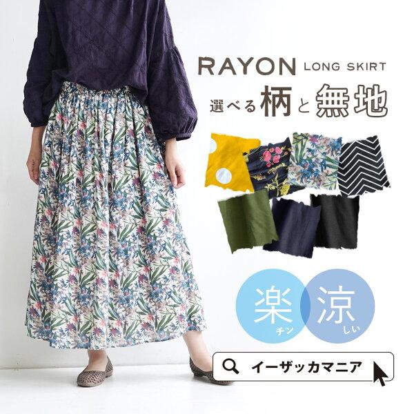 e-zakka女士涼感寬版長裙-日本必買代購日本樂天代購